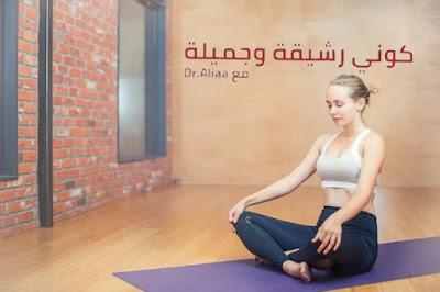 تعرف الى رياضة اليوغا yoga | فوائدها وهل لها اضرار ؟؟