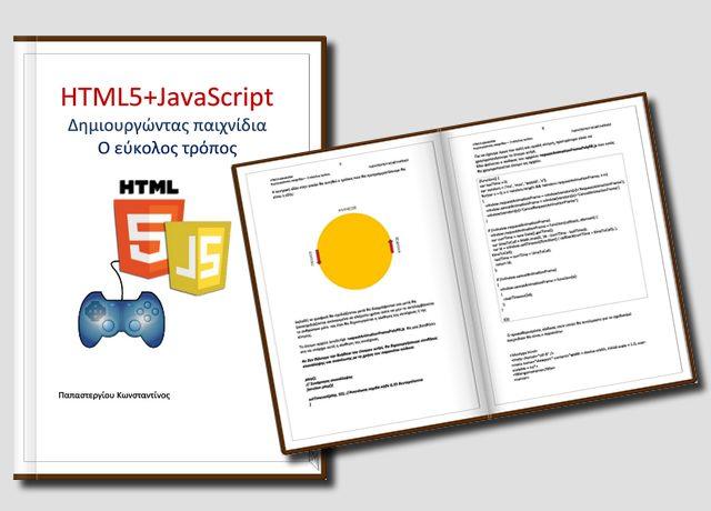 [Δωρεάν βιβλίο]: «HTML5+JavaScript: Δημιουργώντας παιχνίδια - Ο εύκολος τρόπος»