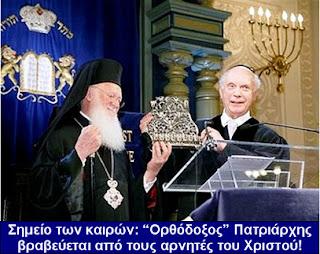 Αποτέλεσμα εικόνας για xristos kai talmoyd