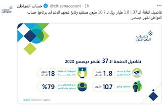 الاستعلام عن حساب المواطن السعودى برقم الهوية من خلال اتباع الاتى :