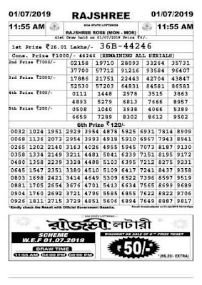 goa state lottery result, goa state lottery, rajshree lottery, rajshree lottery result, goa lottery, today result, online rajshree lottery result, ildl today result, 11am