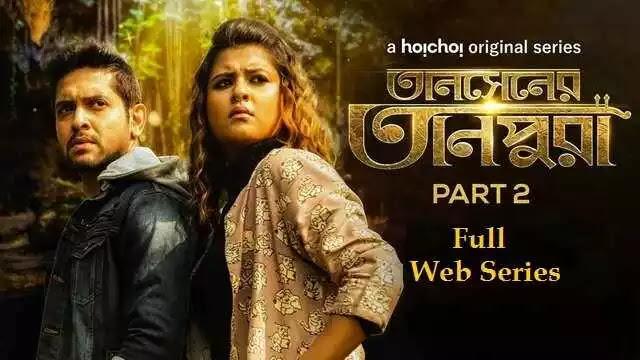 Tansener Tanpura Season 2 Full Web Series Movie Watch Download Online Free - Hoichoi