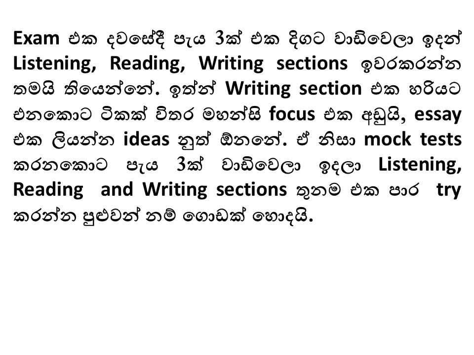 What is IELTS exam in Sri Lanka