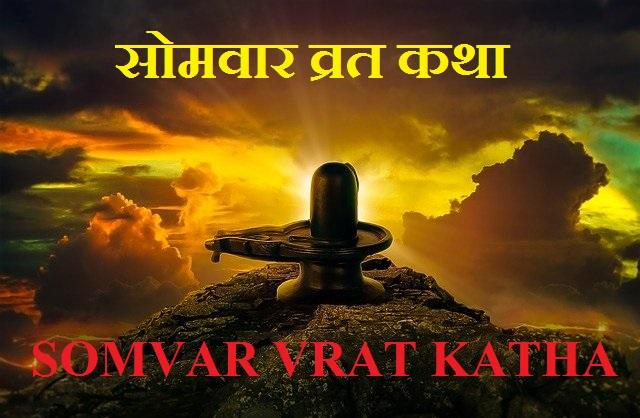 सोमवार व्रत कथा | somvar vrat katha in hindi