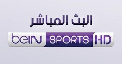 مشاهدة قناة بي ان سبورت 1 المشفرة مجانا بدون تقطيع قناة bein sports 1 hd