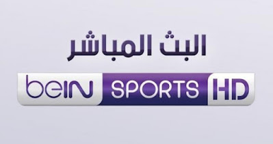 مشاهدة قناة بي ان سبورت 7 المشفرة مجانا بدون تقطيع قناة bein sports 7 hd