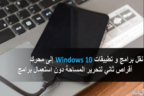 نقل برامج و تطبيقات ويندوز 10 إلى محرك أقراص آخر لتحرير المساحة دون استعمال برامج