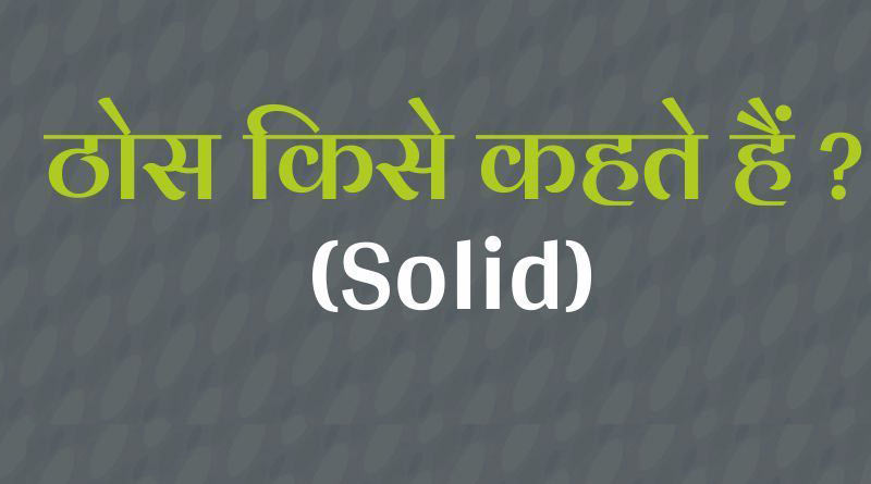 Solid in Hindi