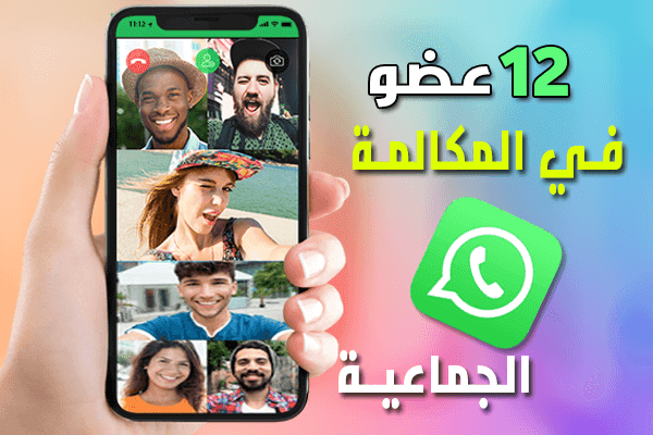 https://www.arbandr.com/2020/04/whatsapp-up-limit-group-video-call-user.html