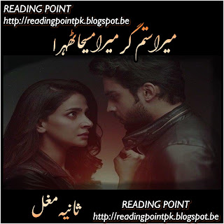 Mera sitamgar mera maseeha thehra by Sania Mughal Episode 23 Online Reading