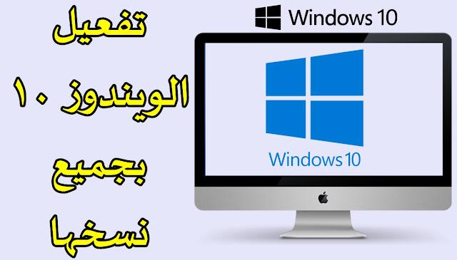 تفعيل ويندوز 10 بجميع نسخها 32 بت أو 64 بت مدى الحياة