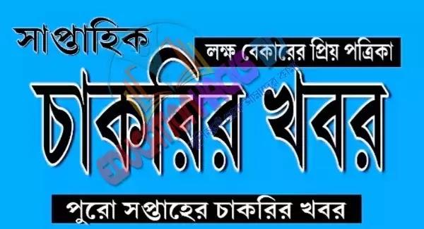 সাপ্তাহিক চাকরির খবর পত্রিকা ২১মে -Saptahik chakrir khobor potrika 21 May 2021