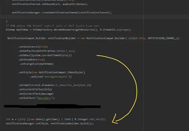 كيفية عرض تفاصيل الرساله من الخارج دون الدخول اليها في برنامج اندرويد ستوديو .