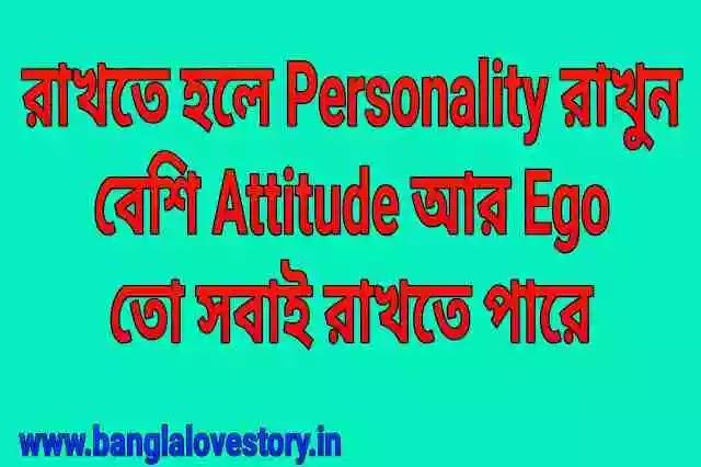 Best Bengali Caption For FB Attitude