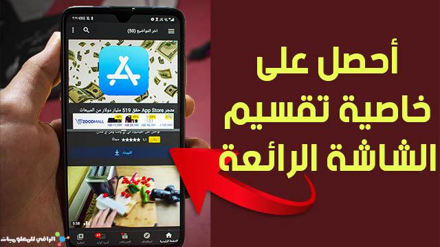 برنامج مجاني لتقسيم الشاشة لهواتف الأندرويد