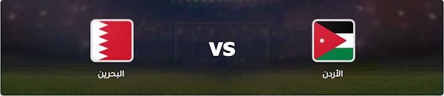 مشاهدة مباراة الأردن والبحرين بث مباشر اليوم الأحد 04/08/2019 بطولة اتحاد غرب آسيا