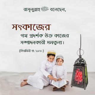 মুসলিম বাচ্চাদের ছবি Download HD