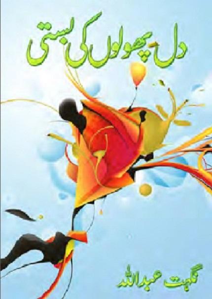 dil-phoolon-ki-basti-novel-pdf-download