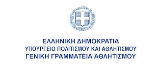 ΓΓΑ :  Στις 30 Σεπτεμβρίου καταληκτική ημερομηνία υποβολής ολοκληρωμένων αιτήσεων
