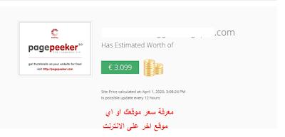معرفة سعر موقعي الالكتروني