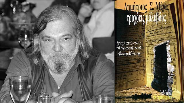 Δημήτριος Σ. Μίχας «Τροχόεις μόλυβδος. Ιχνηλατώντας τη γραφή του ΦωτοΜότση»