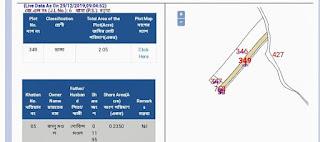 খতিয়ান ও দাগের তথ্য    WB plot information banglarbhumi