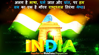 26 January Happy Republic Day Messages Status in Hindi
