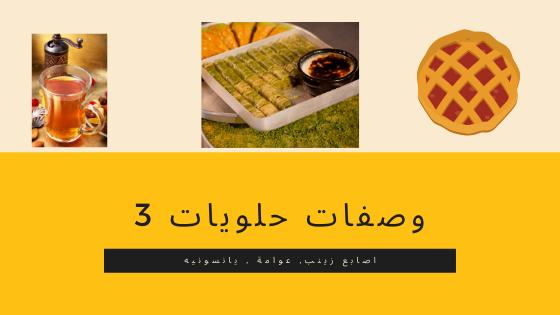 3 وصفات حلويات | اصابع زينب - 3 dessert recipes