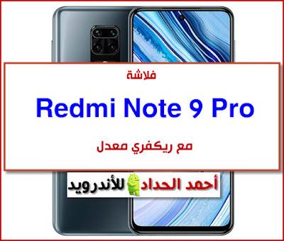Rom Redmi Note 9 Pro firmware-روم-فلاشة رسمية فلاشة عالمية- global rom usb driver-adb drivers flash tool Redmi Note 9 Pro فورمات Redmi Note 9 Pro hard reset Redmi Note 9 Pro برنامج تفليش Redmi Note 9 Pro