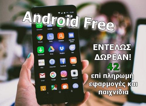 Δωρεάν πληθώρα εμπορικών εφαρμογών για Android συσκευές για περιορισμένο χρονικό διάστημα
