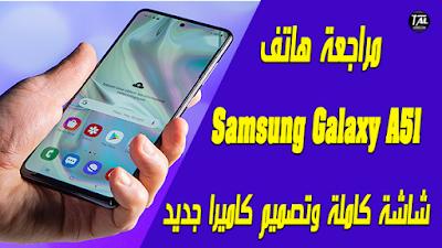 مراجعة هاتف samsung galaxy A51  شاشة كاملة وتصميم كاميرا جديد