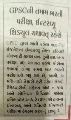 GPSC recruitment exam interview schedule will remain the same
