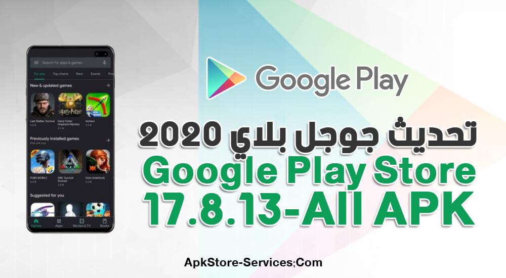 تحديث متجر بلاي ستور اخر إصدار - Google Play Store 17.8.13