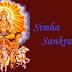 Simha Sankranti सिंहा संक्रांति  Significance
