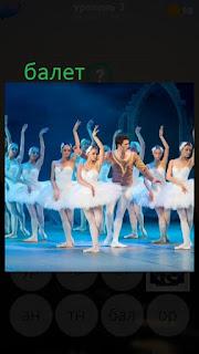 389 фото на сцене выступает балет 3 уровень