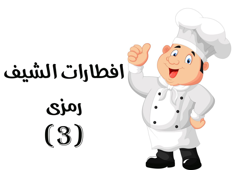 افطارات الشيف رمزي - 3