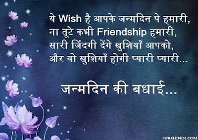 latest hindi birthday wishes, Happy Birthday Wishes In Hindi, जन्मदिन की शुभकामनाएं, janmdin ki shubhkamnaye in hindi, happy birthday messages in hindi for friends