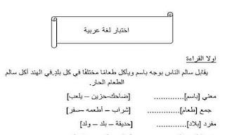 امتحان اللغة العربية للصف الأول الابتدائي ترم ثاني علي المنهج الجديد