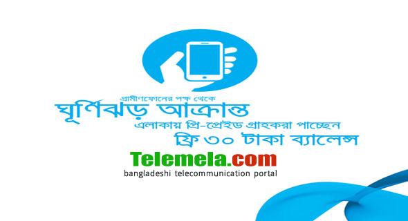 Grameenphone 30TK Balance Cyclone Offer