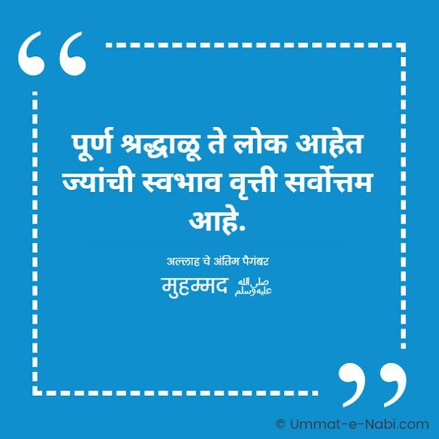 पूर्ण श्रद्धाळू ते लोक आहेत ज्यांची स्वभाव वृत्ती सर्वोत्तम आहे. [अल्लाह चे अंतिम पैगंबर मुहम्मद ﷺ] इस्लामिक कोट्स मराठी मधे | Islamic Quotes in Marathi by Ummat-e-Nabi.com