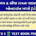 GSEB Textbooks STD 3 PDF Download 2021