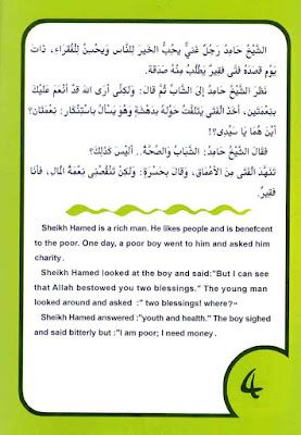 قصص اطفال PDF - حكايات جدتي - سر الكنز بالعربية والإنجليزية