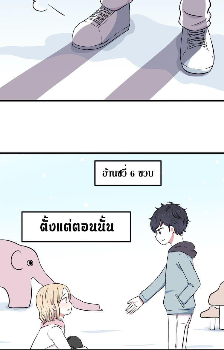 IF Future - หน้า 48