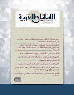 اللسانيات العربية pdf