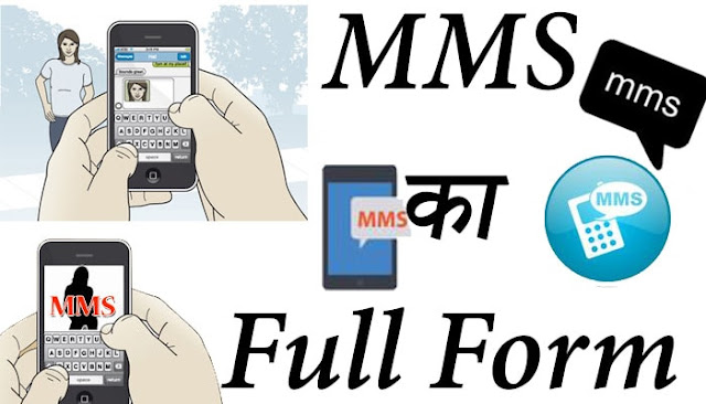 MMS Full Form Hindi English