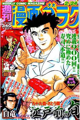 [雑誌] 週刊漫画ゴラク 2017年02月24日号 [Manga Goraku 2017-02-24] Raw Download