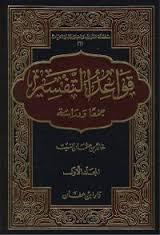 Makalah - Qawaid al - Tafsir