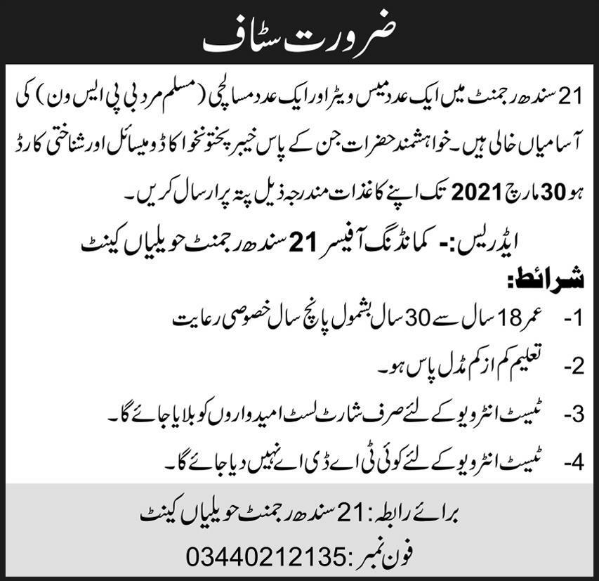 21 Sindh Regment Mess Waiter Jobs 2021 || Join Pak Army