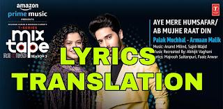 Aye Mere Humsafar/Ab Mujhe Raat Din Lyrics in English   With Translation   – Armaan-Palak