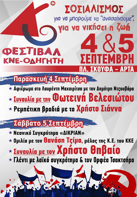 46o Φεστιβάλ ΚΝΕ-Οδηγητή    Άρτα 4-5 Σεπτέμβρη
